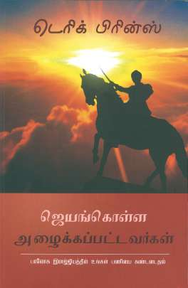 Tamil - Called to Conquer
