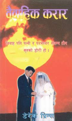 Nepali - Marriage Covenant