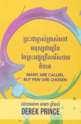 Khmer - Many Are Called, But Few Are Chosen