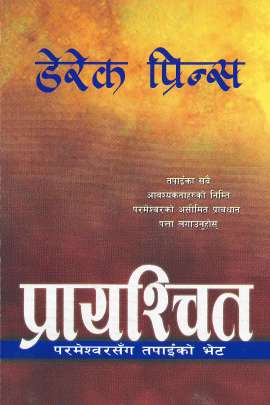 Nepali - Atonement (also known as 'Bought with Blood')