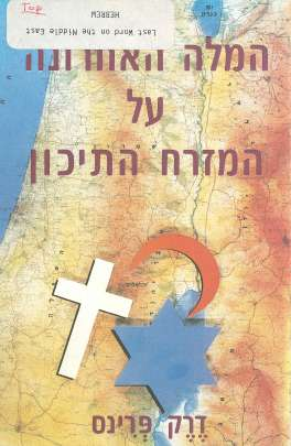 Hebrew - Last Word on the Middle East