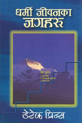 Nepali - Foundations for Righteous Living Volume 3