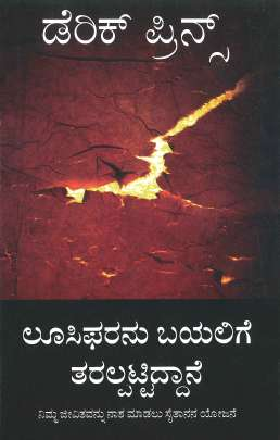 Kannada - Lucifer Exposed