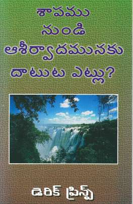 Telugu - How to Pass from Curse to Blessing