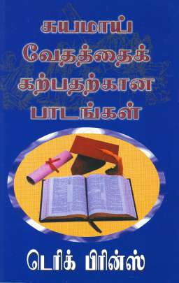 Tamil - Self Study Bible Course
