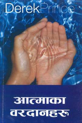Nepali - Gifts of the Spirit, The