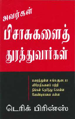 Tamil - They Shall Expel Demons