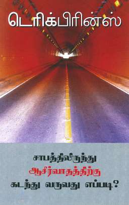 Tamil - How to Pass from Curse to Blessing