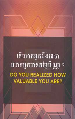 Khmer - Do you Realise How Valuable You Are?