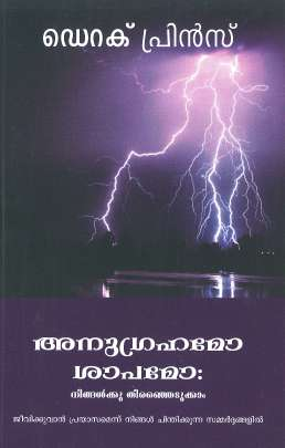 Malayalam - Blessing or Curse: You Can Choose