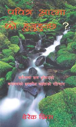 Nepali - Who is the Holy Spirit