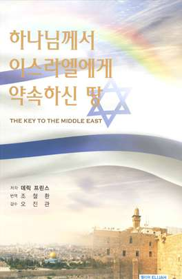 Korean - Key to the Middle East, The