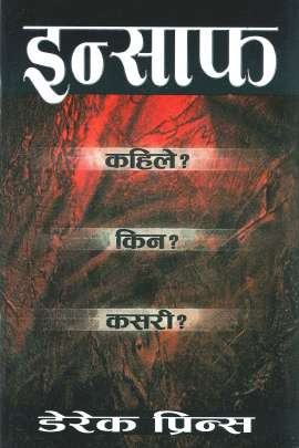 Nepali - Judging: When, Why and How?