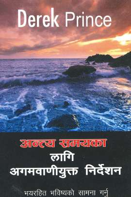 Nepali - Prophetic Guide to the End Times