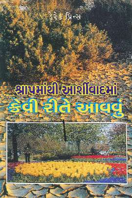 Gujarati - How to Pass from Curse to Blessing