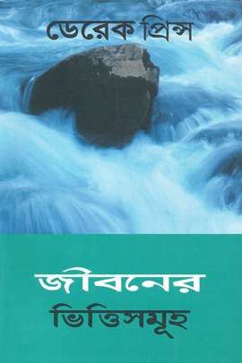 Bengali - Foundations for Life
