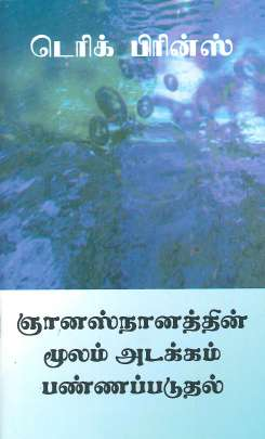 Tamil - Burial by Baptism