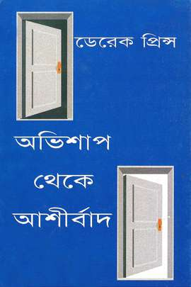 Bengali - How to Pass from Curse to Blessing