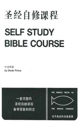 Chinese - Self Study Bible Course